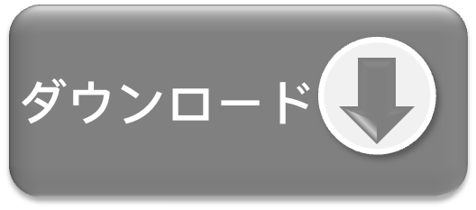 Japanese Download Button